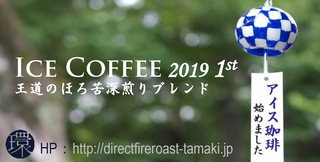 ICECOFFEE2019.png